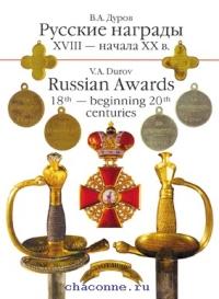 Русские награды ХVIII - начало ХХ веков